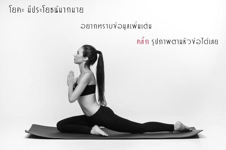 yoga111